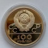 100 руб. 1980 г. Олимпийский огонь (PROOF), фото №5