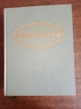 Кулинария. Госторгиздат 1955 год. 960 страниц., фото №6