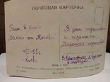 "Открытка 1951г, изд.фотокомбинат ""Союзторгреклама"", фото №3"