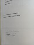 1987 German and Austrian painting Hermitage-Немецкая и австрийская живопись. Эрмитаж, фото №6