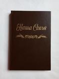 Альбом для фотографий/70-80 х годов/Днепропетровская областная книжная типография, фото №2