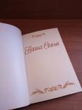 Альбом для фотографий/70-80 х годов/Днепропетровская областная книжная типография, фото №5