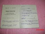 Документы военные, фото №3