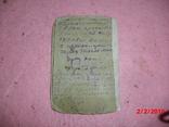 Документы военные, фото №10