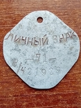 Личный Знак РККА - 71 -, фото №4