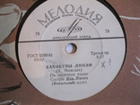 Пластинки патефонные 78 об. 10шт., фото №11