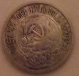 15 копеек 1923 г., фото №8