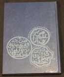 Каталог Азакских Дангов XV Века Серебряные монеты Золотой Орды  Р. Савоста, фото №3