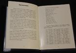 Каталог Азакских Дангов XV Века Серебряные монеты Золотой Орды  Р. Савоста, фото №5
