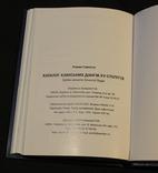 Каталог Азакских Дангов XV Века Серебряные монеты Золотой Орды  Р. Савоста, фото №9