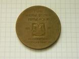 Настільна медаль, фото №3