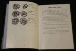 Каталог Монеты Хаджи-Тархана 813-831 г.х. Серебряные и медные монеты Золотой Орды, фото №6
