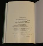 Каталог Монеты Хаджи-Тархана 813-831 г.х. Серебряные и медные монеты Золотой Орды, фото №9