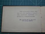 Удостоверение СССР. 1959 год. Лицевой счет рационализатора., фото №3