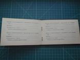 Удостоверение СССР. 1959 год. Лицевой счет рационализатора., фото №6