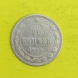 20 копеек - 1923р. Срібло., фото №2