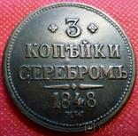 3 копійки 1848  року Росія / точна КОПІЯ/ мідь, фото №2