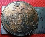 5 копійок 1850 року ЕМ. Росія / точна КОПІЯ/ не магнітна, мідна, фото №3