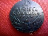 10 копійок 1762 року Росія / точна  КОПІЯ/   не магнітна, мідна - дзвенить, фото №2