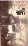 Все о кофе.Авт.Н.Пучеров.1987 г., фото №2