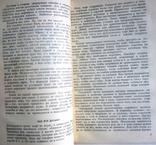 Все о кофе.Авт.Н.Пучеров.1987 г., фото №6