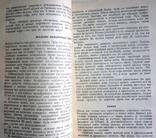 Все о кофе.Авт.Н.Пучеров.1987 г., фото №8