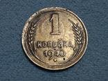 СССР 1 копейка 1940 года, фото №2