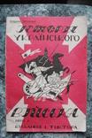 Журнал Iсторія Українського війська 8,9,10 випуск, фото №4