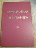 Нумизматика и Эпиграфика -ХV 1989 год, фото №3