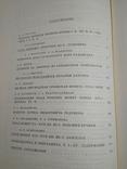 Нумизматика и Эпиграфика -ХV 1989 год, фото №7