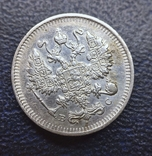 10 копеек 1913 (2), фото №3
