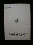 Комплект открыток СССР. союзгосцирк. экспортный?, фото №3