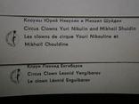 Комплект открыток СССР. союзгосцирк. экспортный?, фото №13