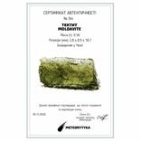 Імпактне тіло, тектит Moldavite, 0,56 грам із сертифікатом автентичності, фото №3