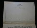 Комплект открыток СССР. Залы Эрмитажа. 1977г., фото №5