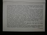 Комплект открыток СССР. Залы Эрмитажа. 1977г., фото №7