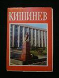 Комплект открыток СССР. Кишинёв. 1974г., фото №2