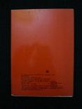 Комплект открыток СССР. Кишинёв. 1974г., фото №3