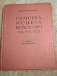 Римська монета на території України М.Брайчевський 1959 р., фото №2