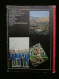 Комплект открыток СССР. Советские спортсмены. Выпуск 2. 1973г., фото №2