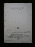 Комплект открыток СССР. Советские спортсмены. Выпуск 2. 1973г., фото №3