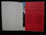 Комплект открыток СССР. Советские спортсмены. Выпуск 2. 1973г., фото №5