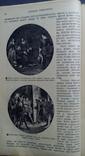 Эмоции и их культура 1907 Психология с рисунками, фото №6