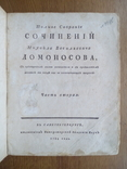 Ломоносов 1784 г. С гравюрой!, фото №3