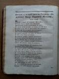 Ломоносов 1784 г. С гравюрой!, фото №7