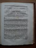 Ломоносов 1784 г. С гравюрой!, фото №8