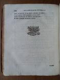 Ломоносов 1784 г. С гравюрой!, фото №9