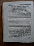 Ломоносов 1784 г. С гравюрой!, фото №10
