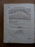 Ломоносов 1784 г. С гравюрой!, фото №11