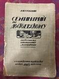 Семинарий по Достоевскому - 1922 библиография Л. Гроссман, фото №2